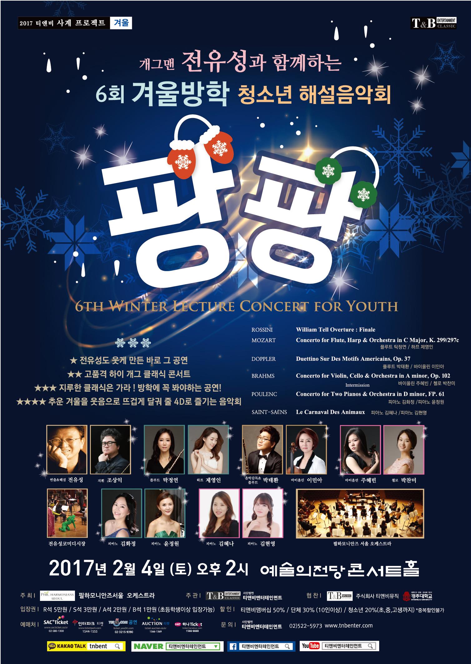 2017-겨울-팡팡포스터-전단최종확인앞.jpg
