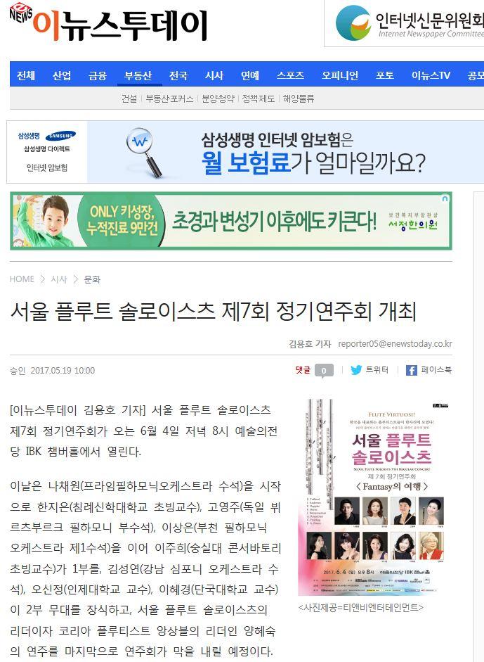 서울플루트보도자료.JPG