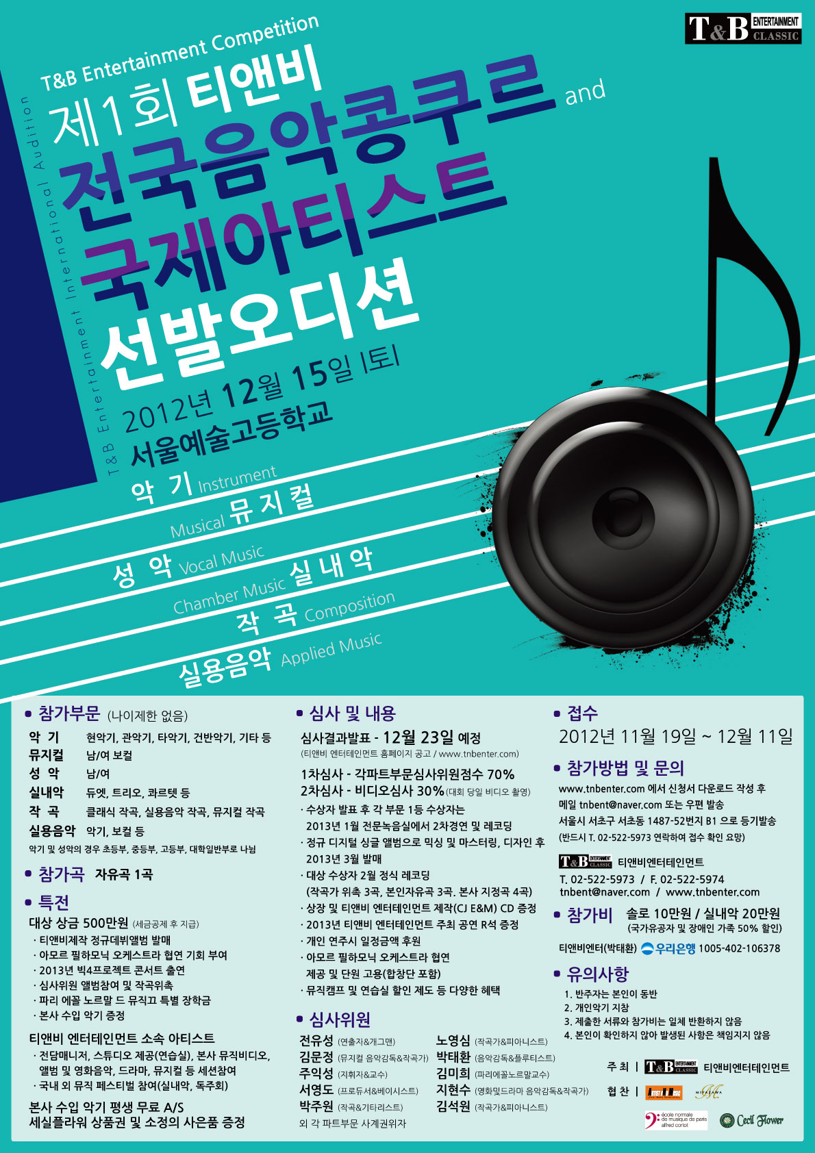 12.15 제1회 전국음악콩쿠르&국제아티스트선발오디션.jpg