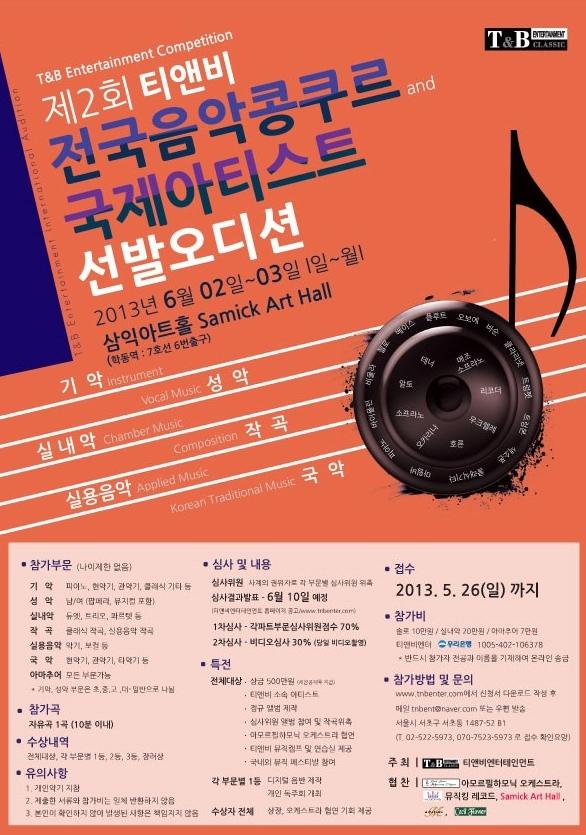 2회 콩쿨 포스터.jpg