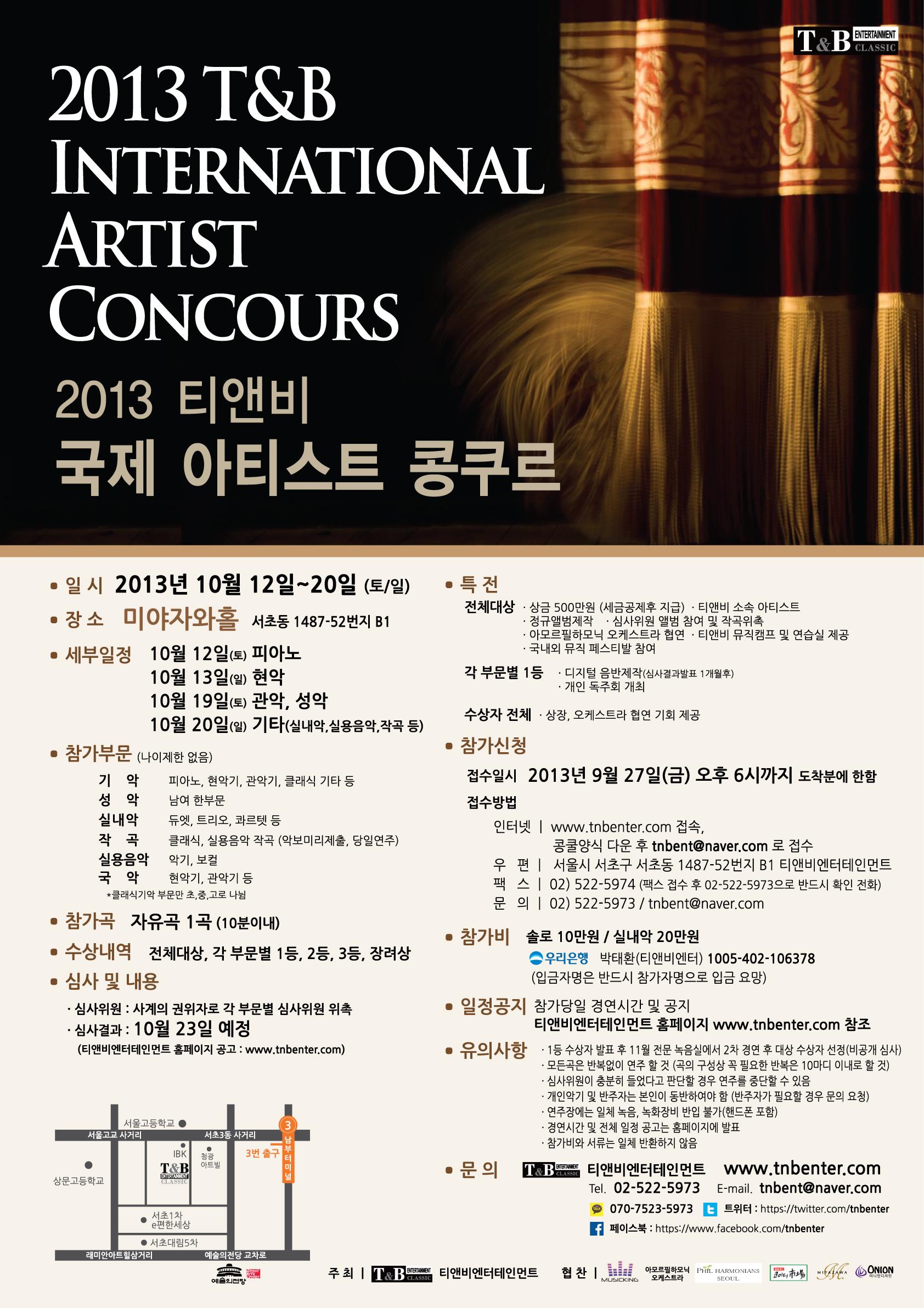2013국제콩쿨-포스터.jpg