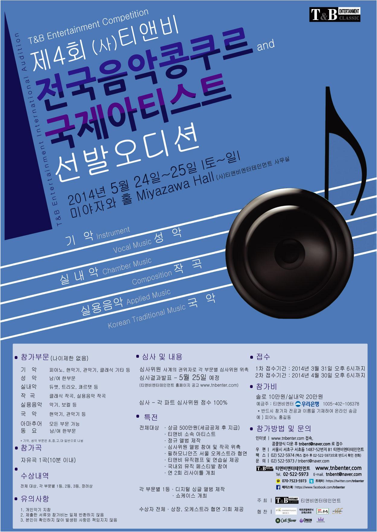 티앤비_콩쿨_포스터.jpg