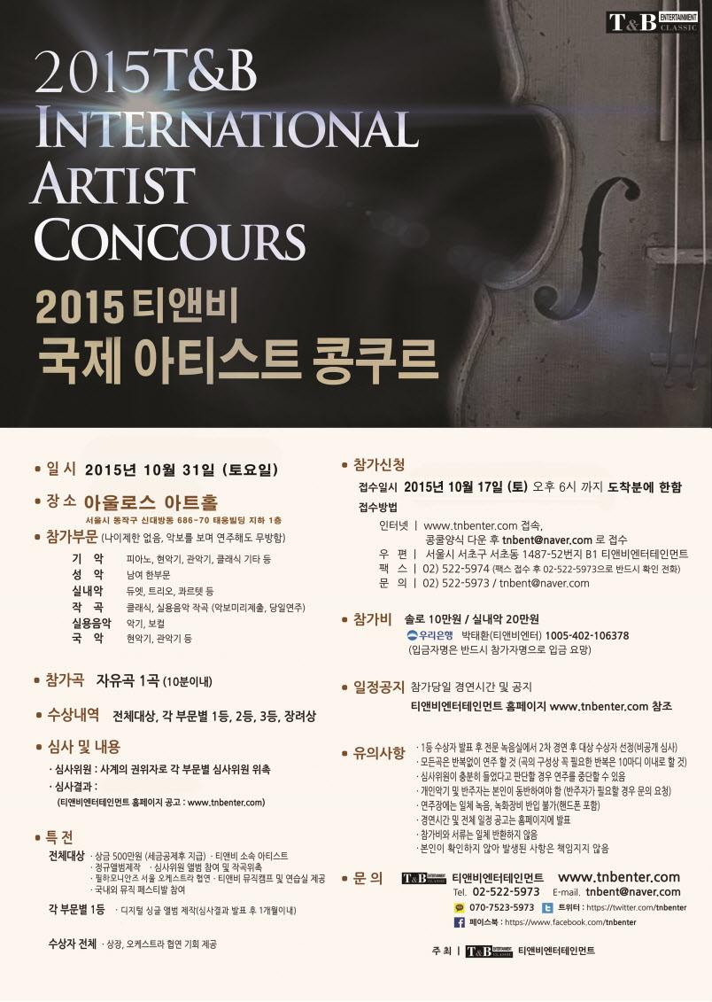 크기변환_20151031 콩쿨 포스터.jpg