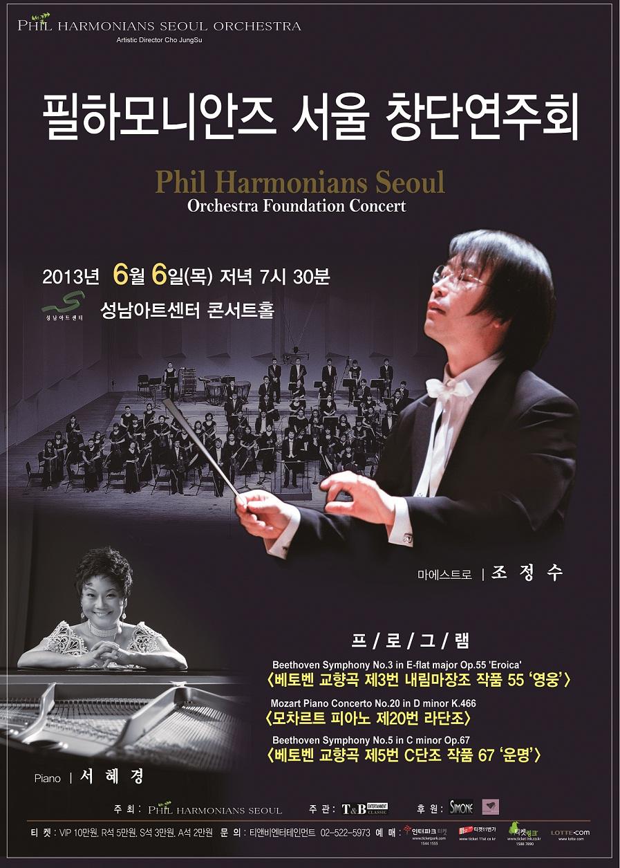 Philhamonians Seoul 창단연주회 포스터앞면 수정.jpg