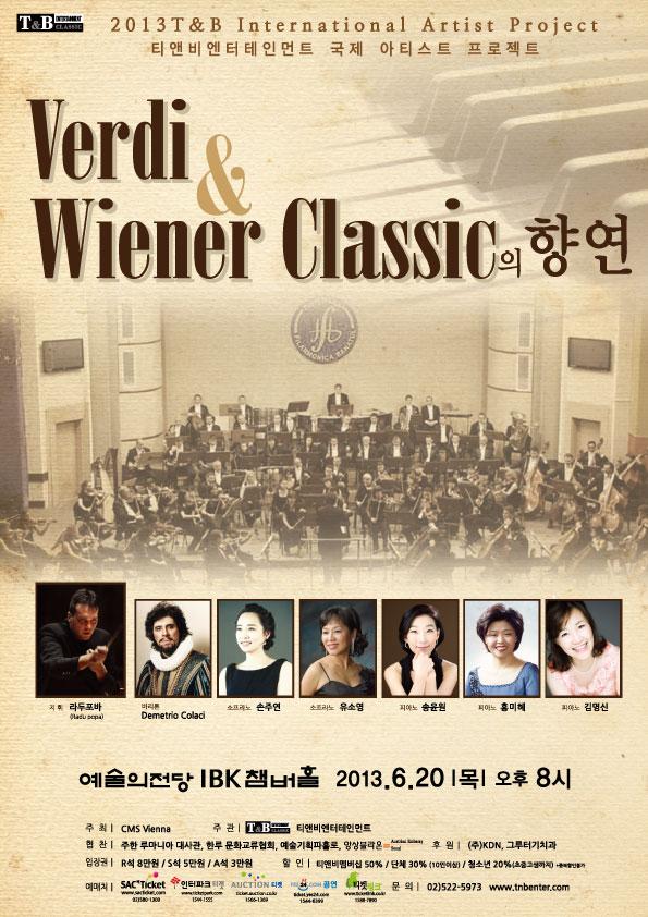 06.20_Verdi와 Wiener Classic의 향연 전단 앞면.jpg