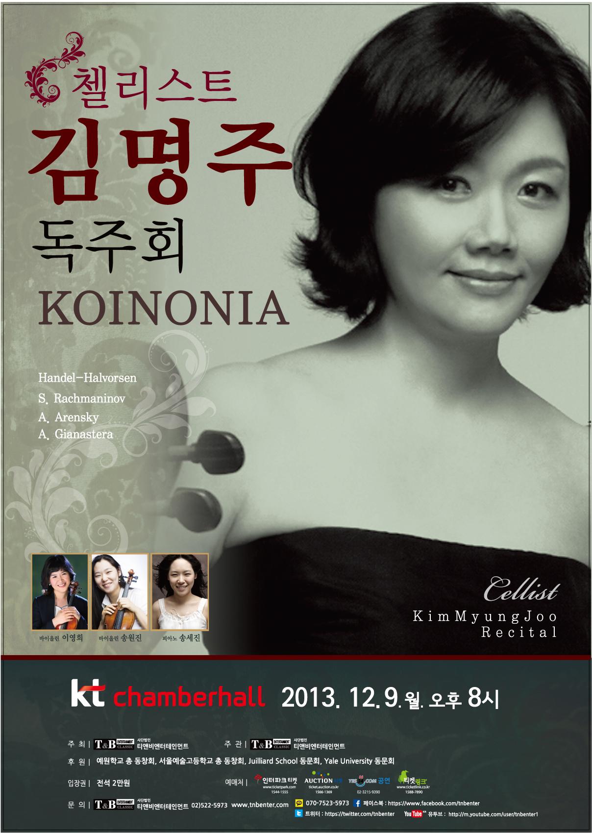 첼리스트-김명주-포스터-3차.jpg