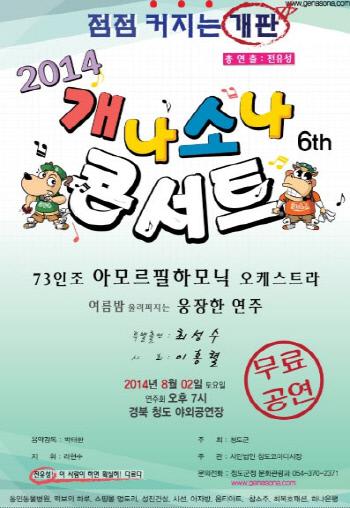 20140802-청도개나소나-포스터.jpg