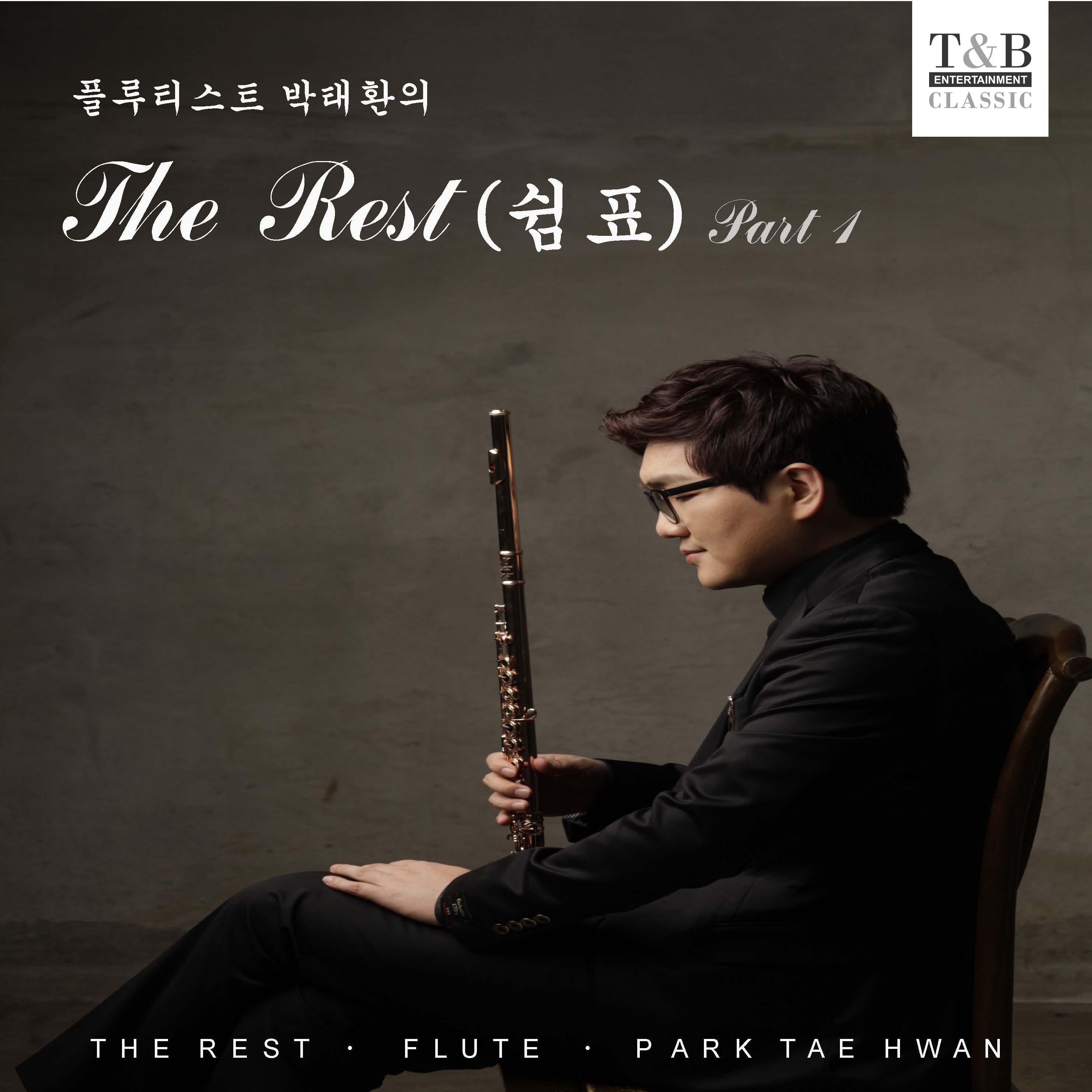 플루티스트 박태환의 첫 디지털 싱글앨범 [The Rest Part.1].jpg