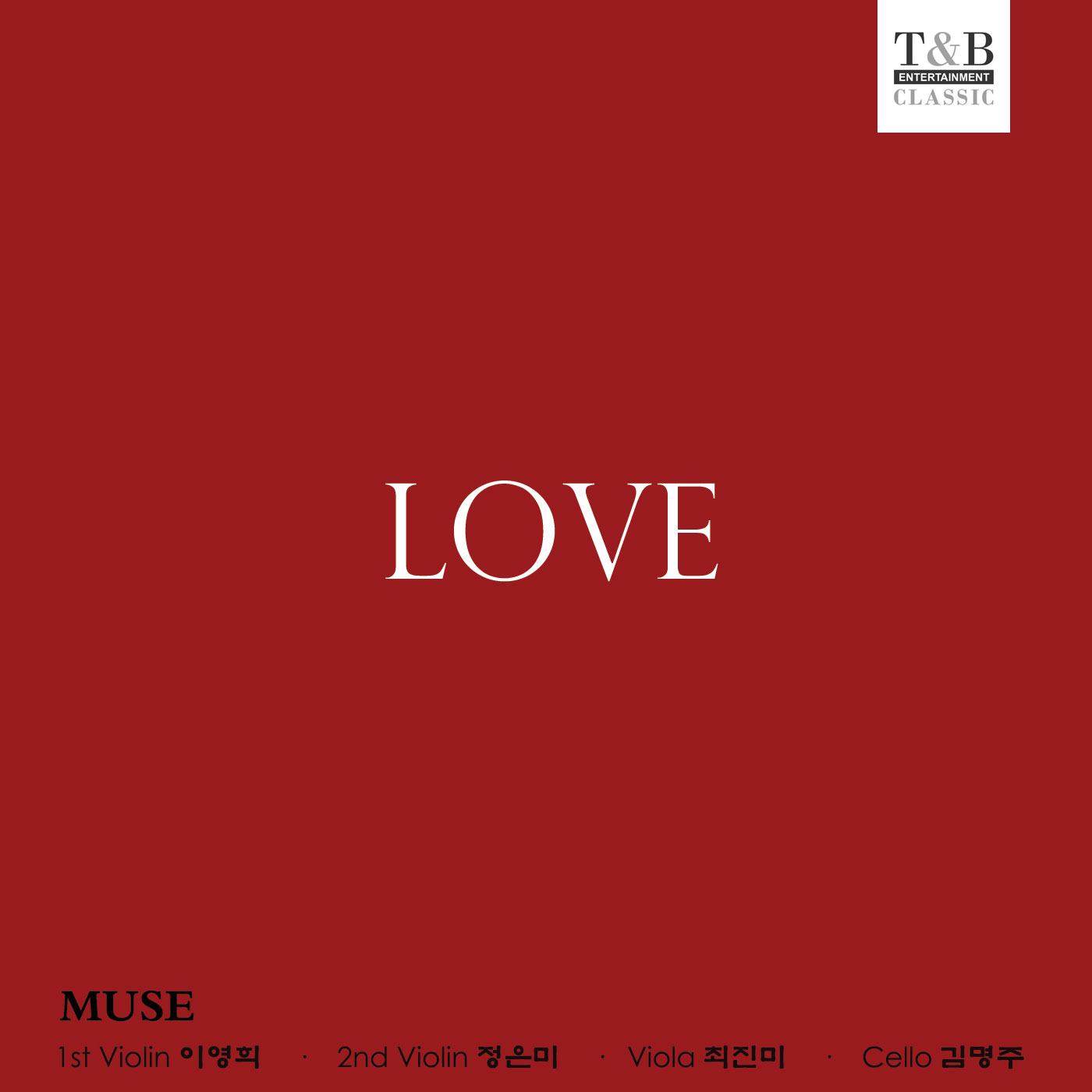 콰르텟 뮤즈 LOVE.jpg